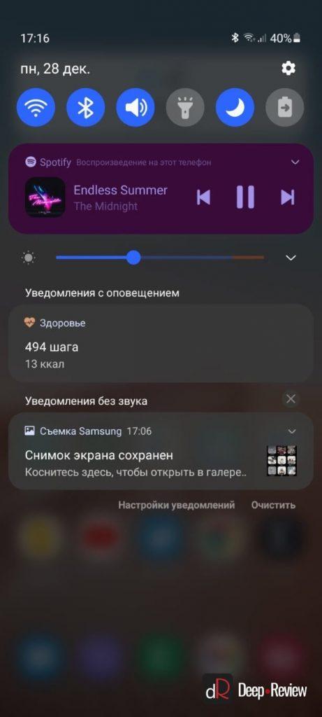 мини плеер в панели управления android 11