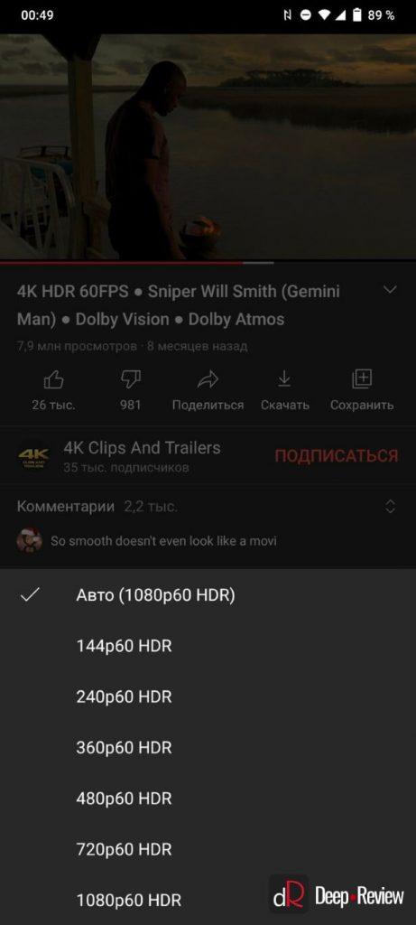 YouTube в HDR на Vivo V20