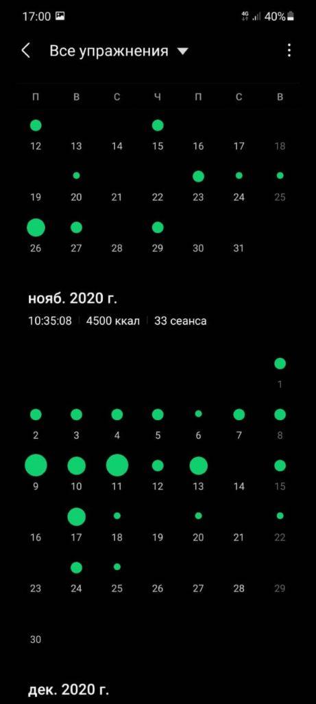 тренировки на календаре samsung health