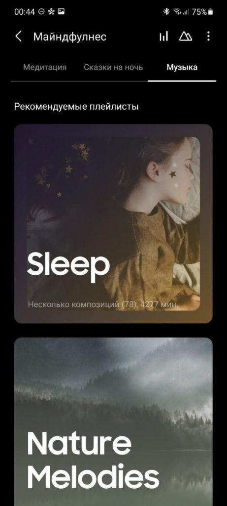 музыка перед сном samsung health