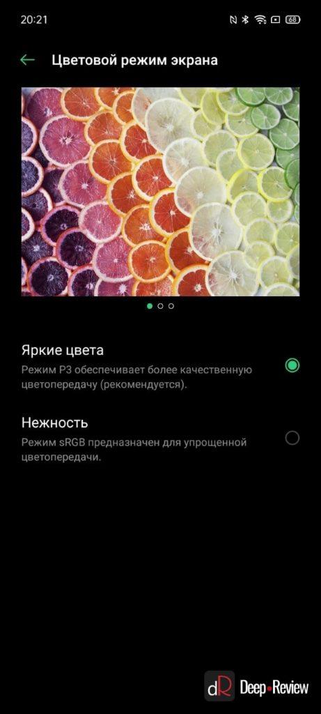 настройка цветопередачи экрана oppo f17
