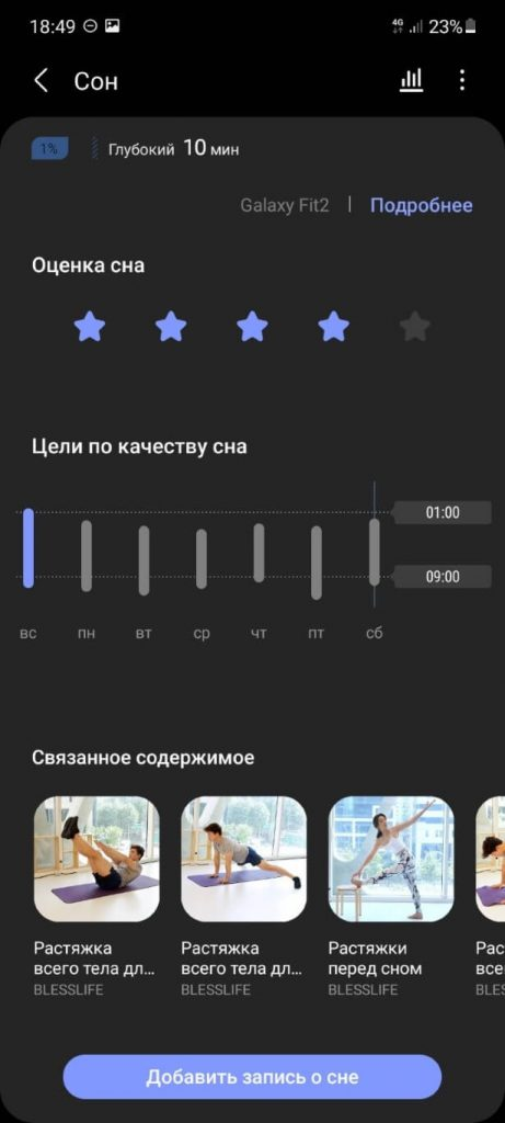 оценка сна в samsung health