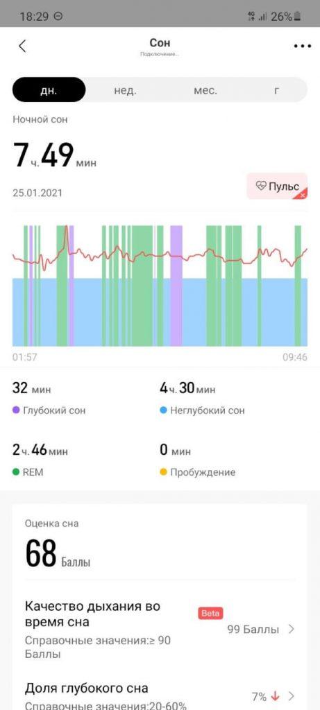 отчет о пульсе во время сна zepp