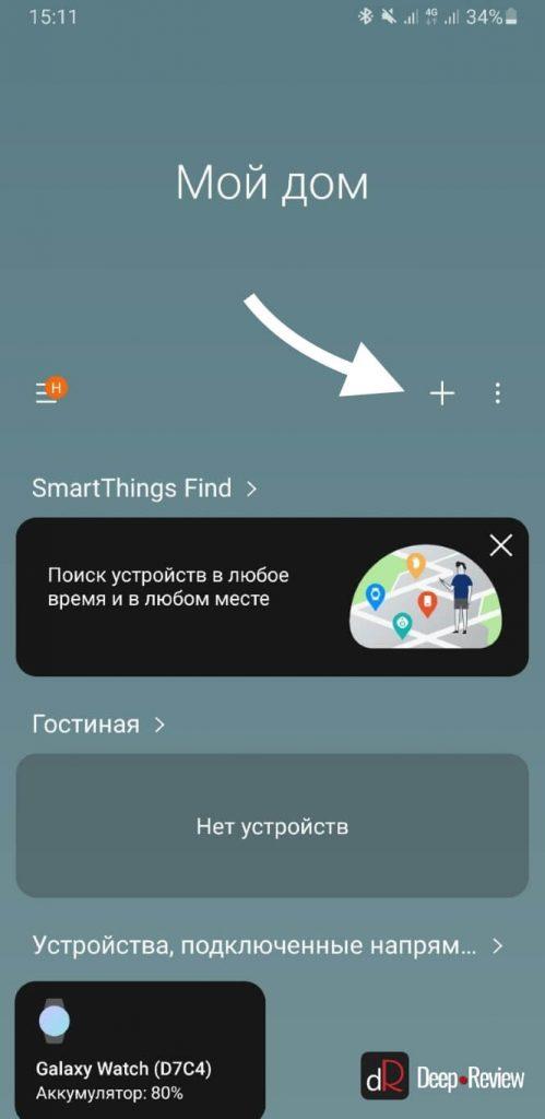 добавить новое устройство в smartthings