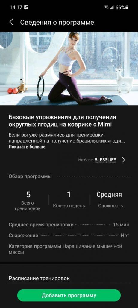 программа тренировок в samsung health