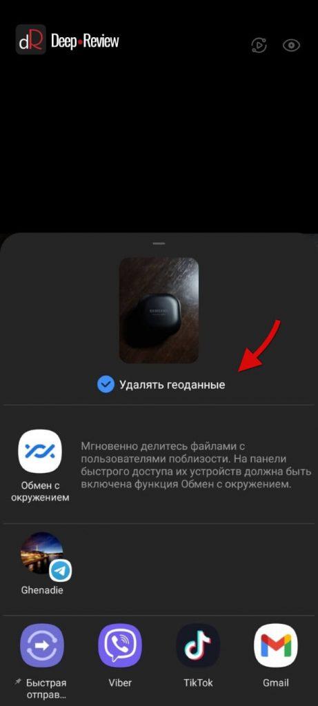 удалить геоданные one ui 3.1