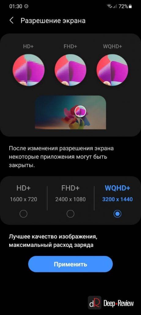 настройка разрешения экрана galaxy s21 ultra