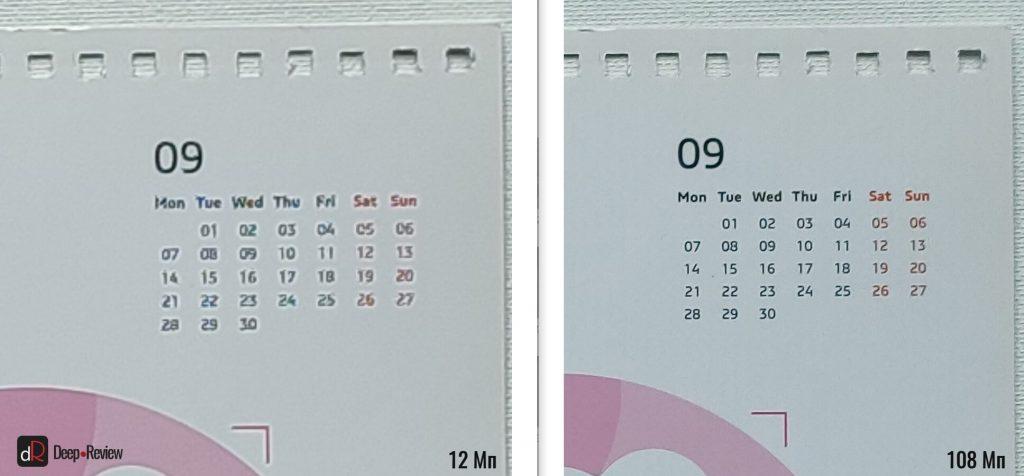 сравнение 12 и 108 Мп камеры Redmi Note 10 Pro