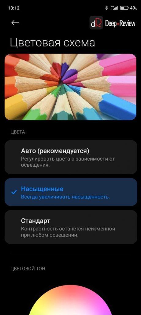 цветовой профиль redmi note 10 pro