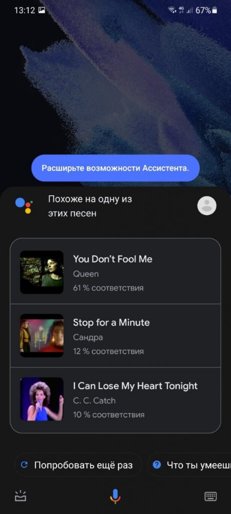 Google Ассистент распознал музыку, которую напел