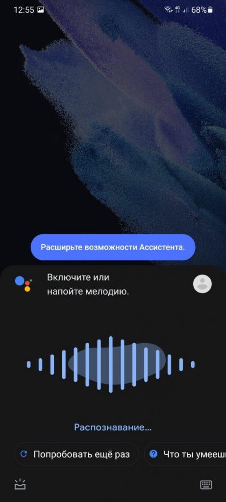 Включите или напойте мелодию Google