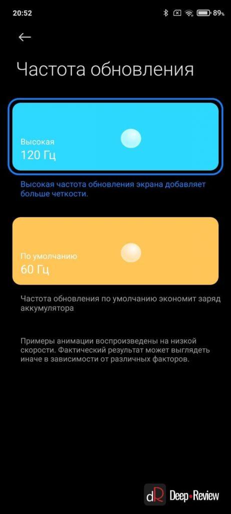 высокая частота обновления экрана redmi note 10 pro