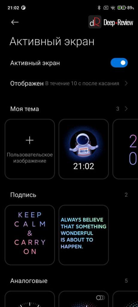 aod-экран redmi note 10 pro