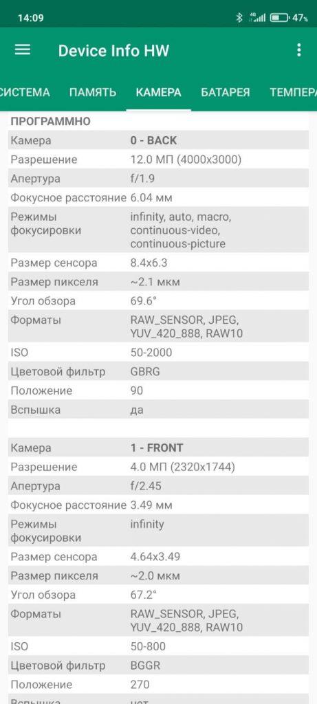 информация о камерах redmi note 10 pro