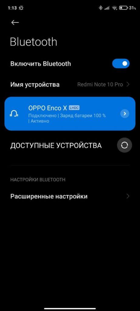 кодек LHDC на OPPO Enco X