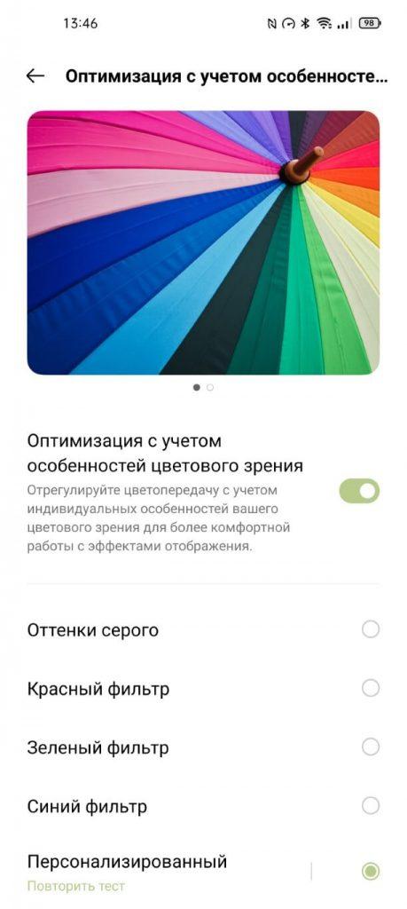цветовые профили oppo find x3 pro