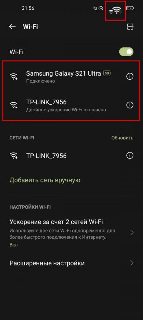двойное подключение к wi-fi