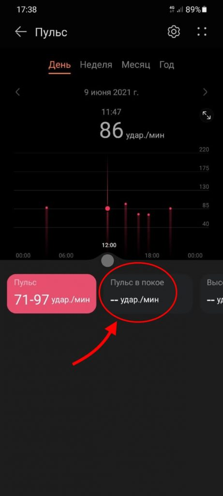 пульс в программе Huawei Health