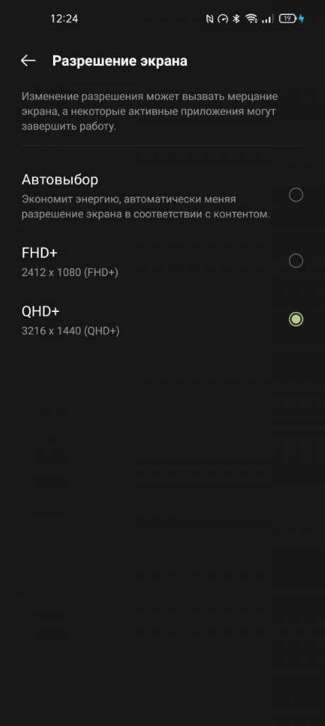 Разрешение экрана OPPO Find X3 Pro
