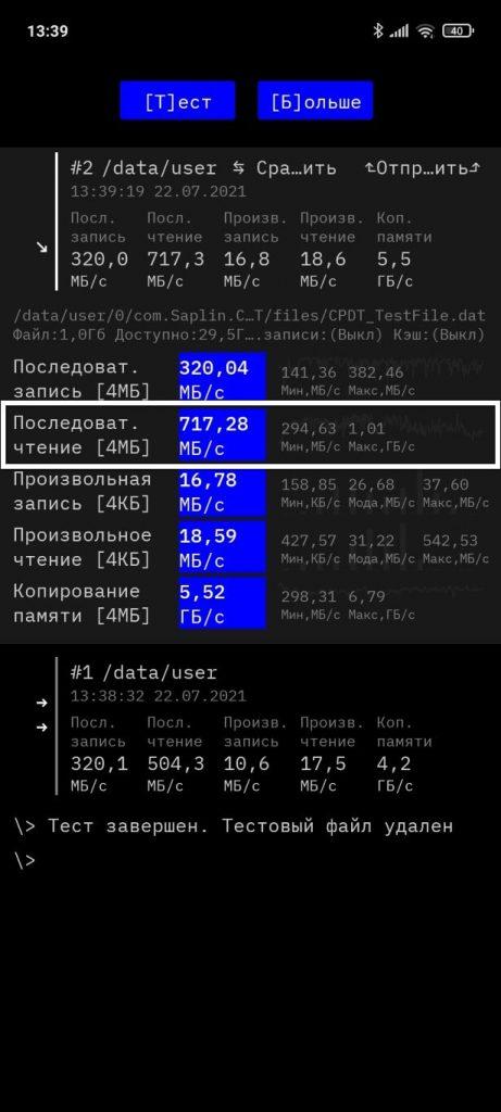 скорость памяти