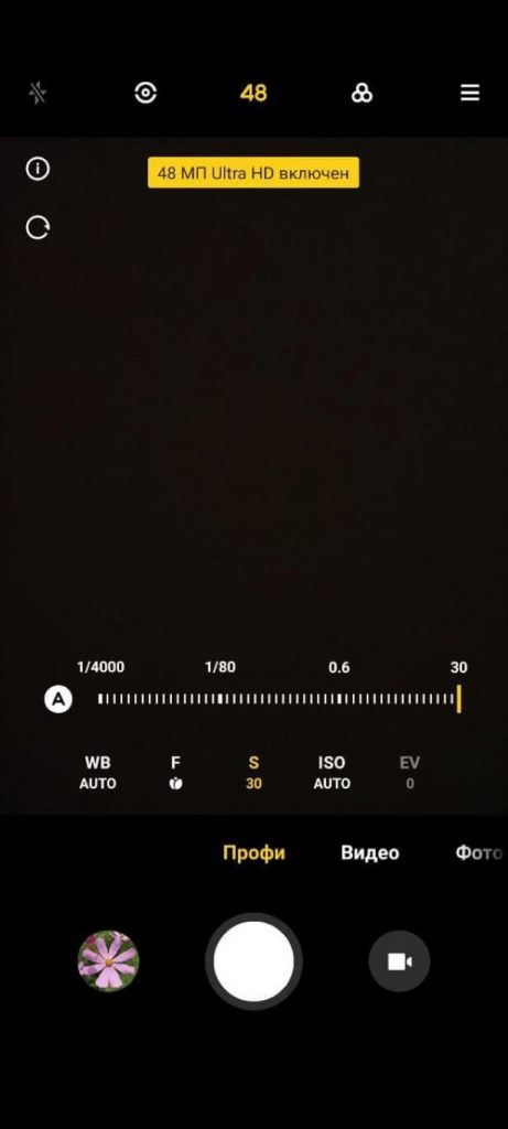 интерфейс камеры в профи-режиме