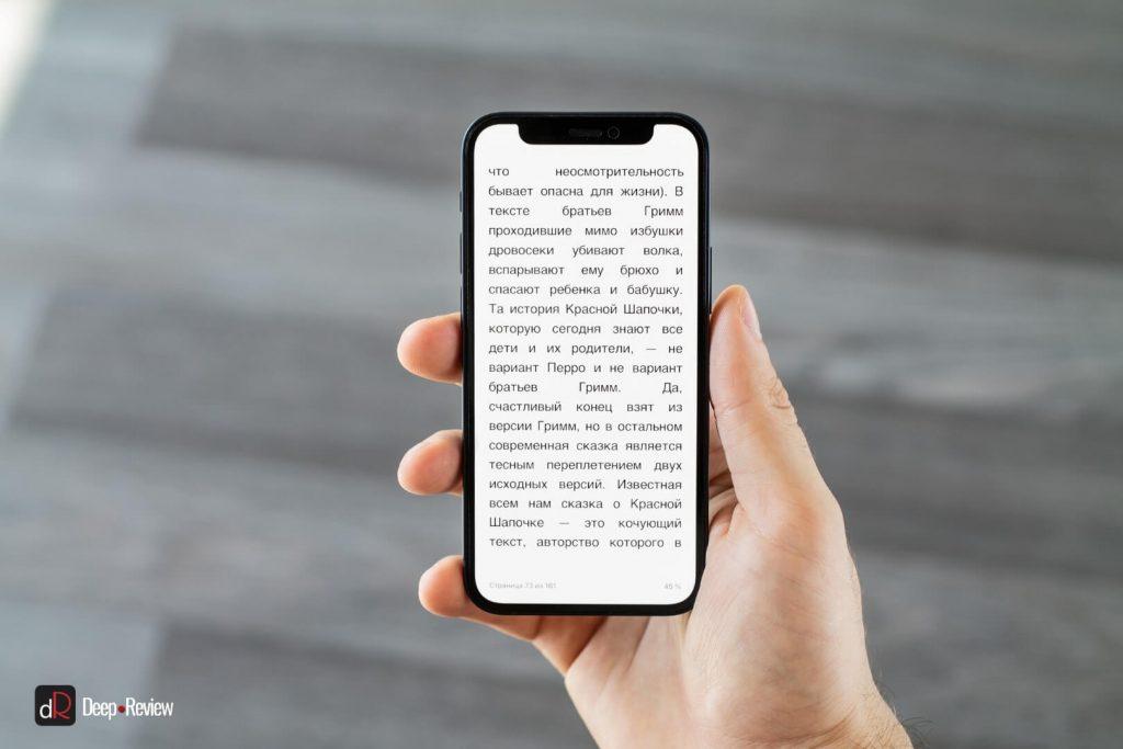 чтение книги на iphone 12 mini