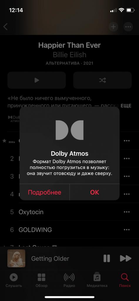 dolby atmos в apple music
