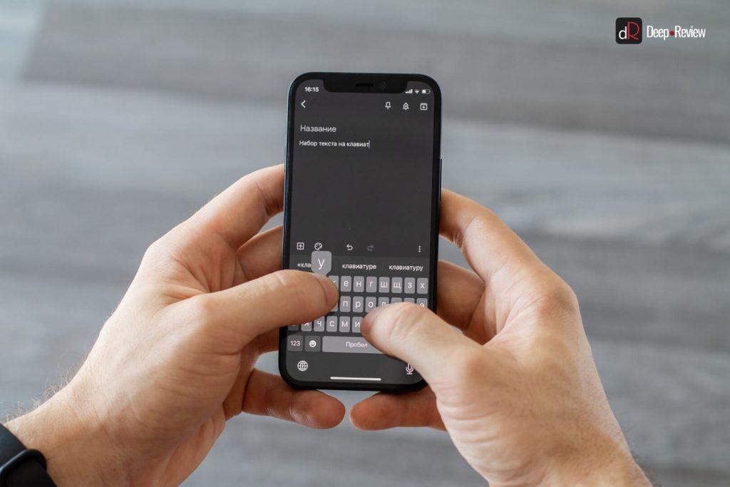набор текста на iphone 12 mini