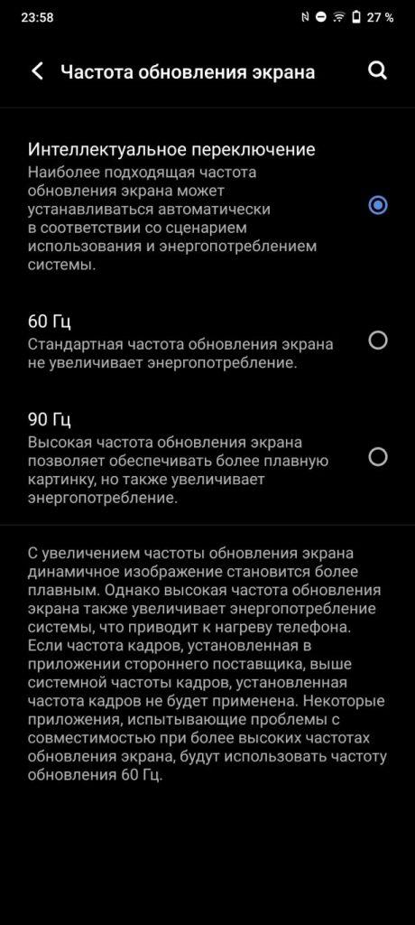 частота обновления экрана vivo v21