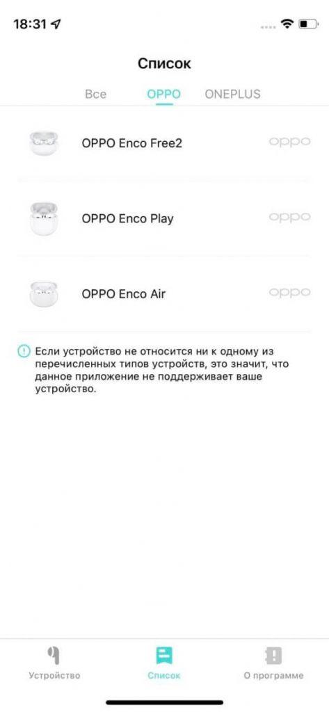 список совместимых с iOS наушников от OPPO