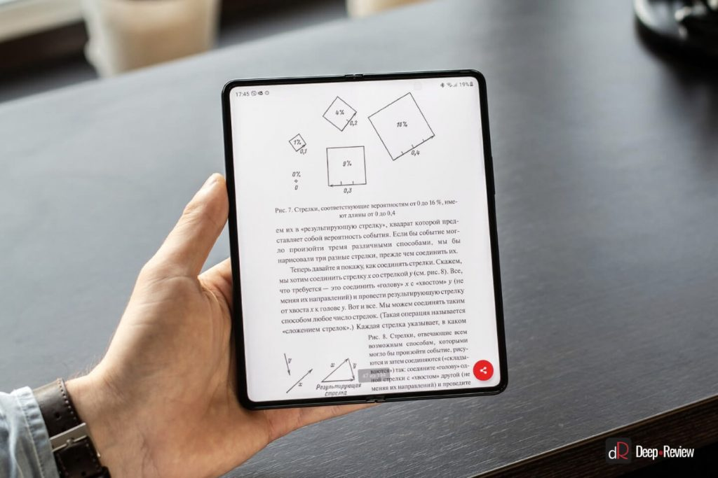чтение PDF книг на Galaxy Fold 3